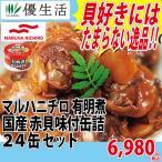 マルハニチロ 有明煮 国産 赤貝 味付 缶詰 24缶 セット