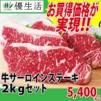 牛肉 サーロイン ステーキ 牛サーロインステーキ2kgセット