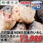 八戸製造HOKO 日本のいわし水煮缶詰24缶セット
