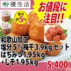 和歌山加工 塩分 5% 梅干 3.9kg セット はちみつ 1.95kg + しそ 1.95kg