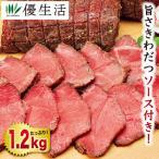 ローストビーフ1.2kg(ソース付き)