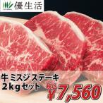牛ミスジステーキ2kgセット