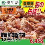 吉野家 缶飯牛丼12缶セット
