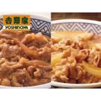 吉野家冷凍牛丼の具8食+牛焼肉丼の具7食 贅沢セット