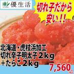 北海道・虎杖浜加工 切れ辛子明太子2kg+たらこ2kg