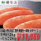 北海道・虎杖浜加工 整列 無着色一本物(大中サイズ) 明太子+たらこ各2kg