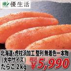 北海道・虎杖浜加工 整列 無着色一本物(大中サイズ) たらこ2kg