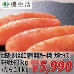 北海道・虎杖浜加工 整列 無着色一本物(大中サイズ)  明太子+たらこ各1kg