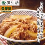 吉野家 冷凍 牛丼の具 15食 セット 大盛