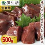 馬肉レバー 500gセット(生食用)