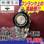 <ジョン・ハリソン>NEW超硬セラミックソーラー電波時計 男性用 ブラック×ホワイト