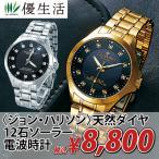 <ジョン・ハリソン>天然ダイヤ12石 ソーラー電波時計 ゴールド