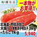 北海道・虎杖浜加工 大振り一本物 辛子明太子 1kg + たらこ 1kg
