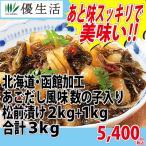 松前漬け 松前漬 まつまえづけ 北海道・函館加工 あごだし風味 数の子 入り 松前漬け 2kg + 1kg 合計 3kg