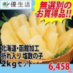 カズノコ 数の子 かずのこ 北海道・函館加工 折れ 入り 塩 数の子 2kg セット