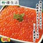 イクラ 北海道産 いくら 醤油漬け 500gセット
