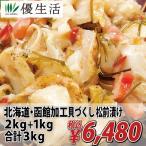 北海道・函館加工 貝づくし 松前漬け 2kg + 1kg 合計 3kg