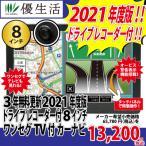 3年間 無料更新 2021年度版 ドライブ レコーダー付 8インチ ワンセグ TV付 カーナビ