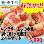 キングサーモン の 中骨 ( 身付き ) 水煮 缶詰 24缶 セット