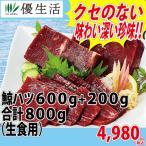 鯨ハツ 600g + 200g 合計 800g ( 生食用 )