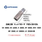 日東工器 ジェットブローチ 穴径30mm用 16330(QA-
