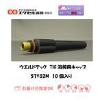 ウエルドテック TIG溶接用トーチキャップ(M) 57Y02M 10個
