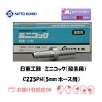 日東工器 ミニコック(酸素ガスホース用継手) C225PH(5mmホース用)