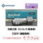 日東工器 ミニコック(調整器用継手) C22SF(酸素用)