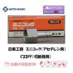 日東工器 ミニコック(切断器用継手) C33PF(アセチレン用)