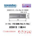 トーキン CO2溶接用ノズル 023013(Dノズル) 16mm 1個入り