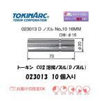 トーキン CO2溶接用ノズル 023013(Dノズル) 16mm 10個入り