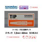 トーキン 溶接チップ Dチップ(ダイヘン仕様) 1.2mm*40L 10本入り