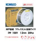 神戸製鋼(KOBELCO) フラックス溶接ワイヤ DW-100V 1.2mm 20kg