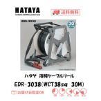 ハタヤ 溶接ケーブルリール EDR-3038 30M