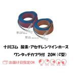 十川ゴム 酸素・アセチレンツインホースC型(ワンタッチカプラ付) 20M