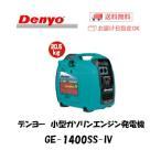 デンヨー 小型ガソリン発電機 GE-1400SS-IV