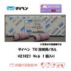 ダイヘン TIG溶接用ノズル H21B21 #6 1個
