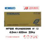 神戸製鋼(KOBELCO) 硬化肉盛用溶接棒 HF-12 4.0mm*450mm 20kg