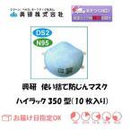 マスク インフルエンザ PM2.5 花粉症 興研 使い捨て防塵マスク ハイラック 350型 N95 DS2 10枚入り 溶接ヒューム用
