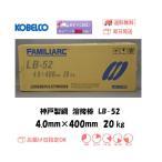 神戸製鋼(KOBELCO) 低水素系溶接棒 LB-52 4.0mm*400mm 20kg