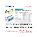 ダイヘン ミグボーイ用溶接ワイヤ MB-50 0.4mm*200g 5個入り(ミグボーイ135用)