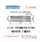 トーキン CO2溶接用ノズル(Nノズル) 500A用 16mm 001010 1個入り