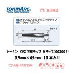 トーキン CO2溶接用チップ(Nチップ) 002001 0.9mm*45L 10本入り