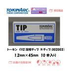 トーキン CO2溶接用チップ(Nチップ) 002003 1.2mm*45L 10本入り
