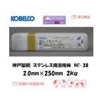 神戸製鋼(KOBELCO) ステンレス用溶接棒 NC-38 2.0mm*250mm 2kg