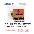 ニッコー溶材 ノンガスフラックス溶接ワイヤ NXS-110 1.2mm 5kg