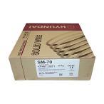 現代(ヒュンダイ) ソリッド溶接ワイヤ SM-70 0.9mm 20kg