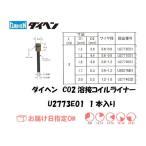 ダイヘン CO2溶接用コイルライナ(3M) U2773E01