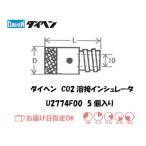 ダイヘン CO2溶接用インシュレータ 5個入り U2774F00