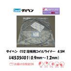 ダイヘン CO2溶接用コイルライナー(WT3500-MD、WT-3510MD用) U4535G01(0.9mm〜1.2mm) 4.5M 1個